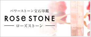 パワーストーン宝石印鑑は「Rose stone」