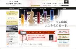 宝石印鑑は「Rose stone」(ローズストーン)