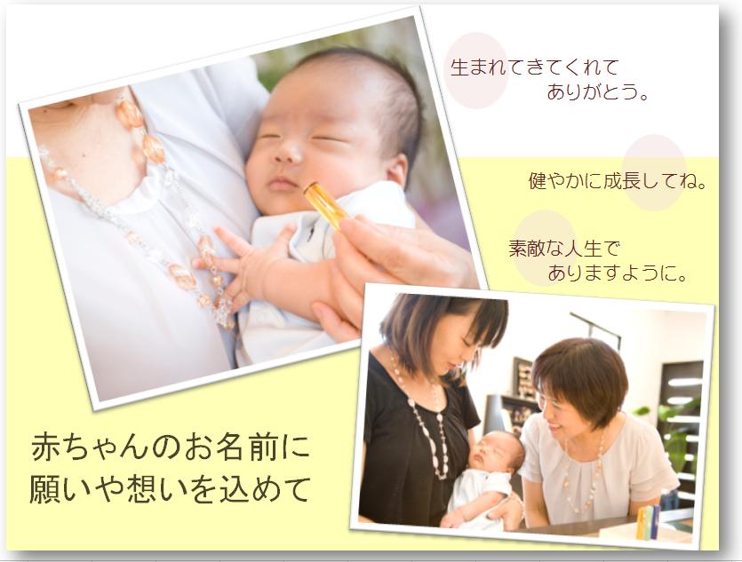 名前だけページ 赤ちゃん