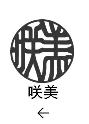 美咲さん 右から左 横書き