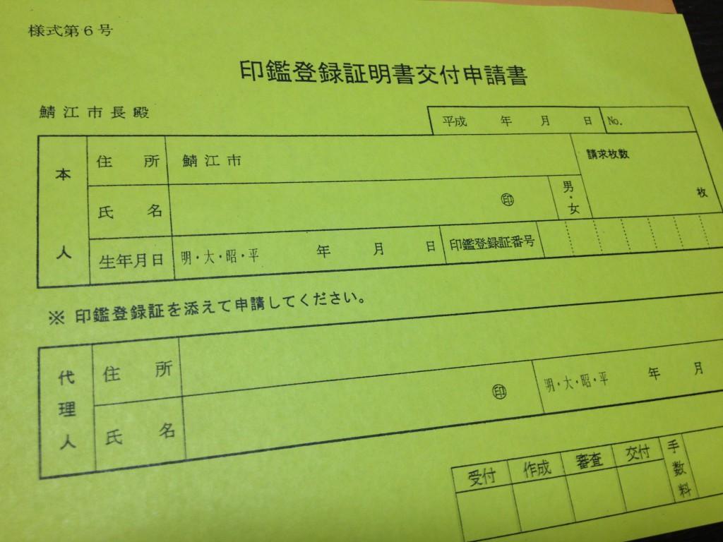 届出 印鑑証明書交付申請書 印鑑登録 申請書 書類 印鑑 はんこ