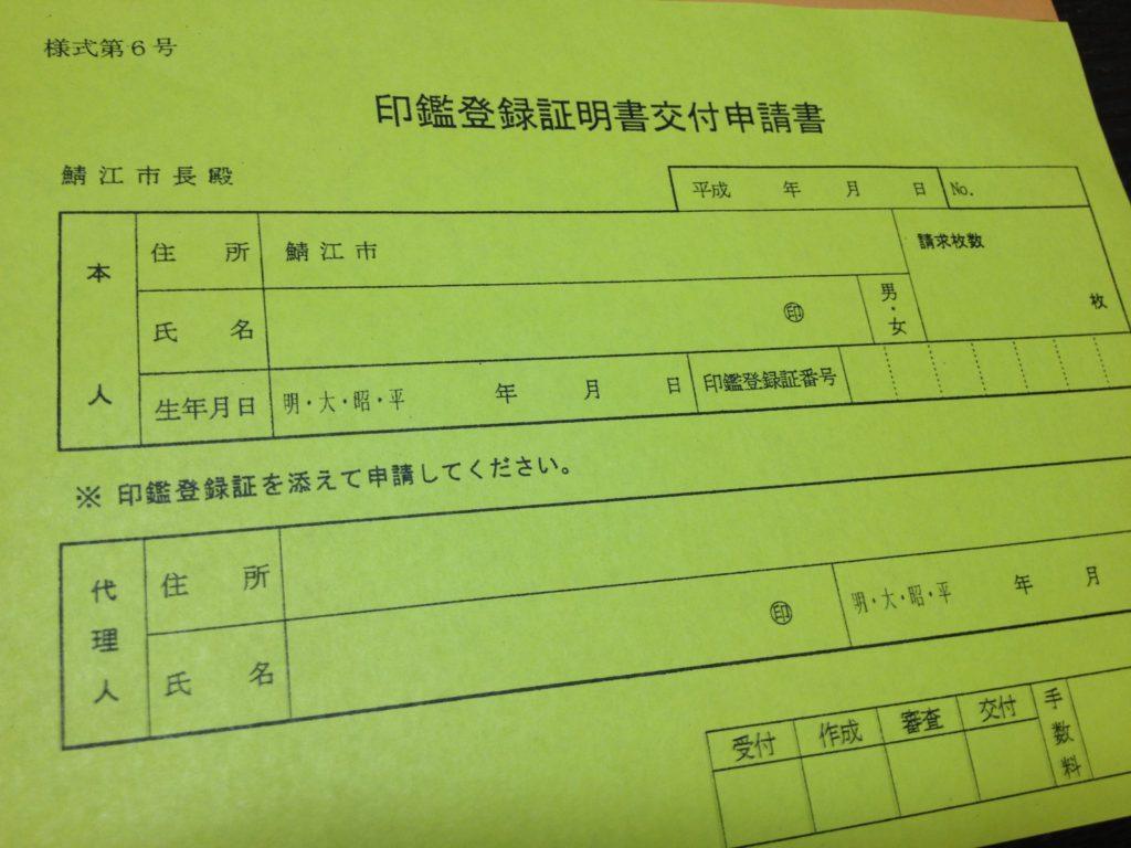 届出 印鑑証明書交付申請書