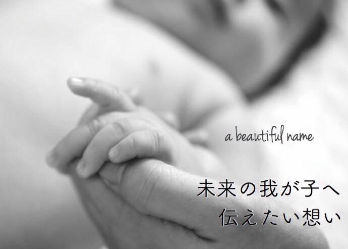 赤ちゃん 名前 名付け 命名 由来 印鑑 銀行印 出生体重貯金 命名書