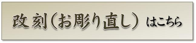 改刻依頼専用フォーム4