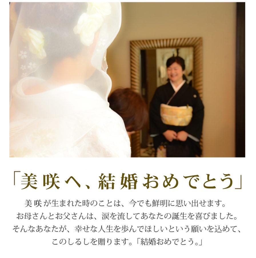 結婚 娘へ 母から娘へ お祝い ギフト プレゼント 花嫁道具 結婚支度