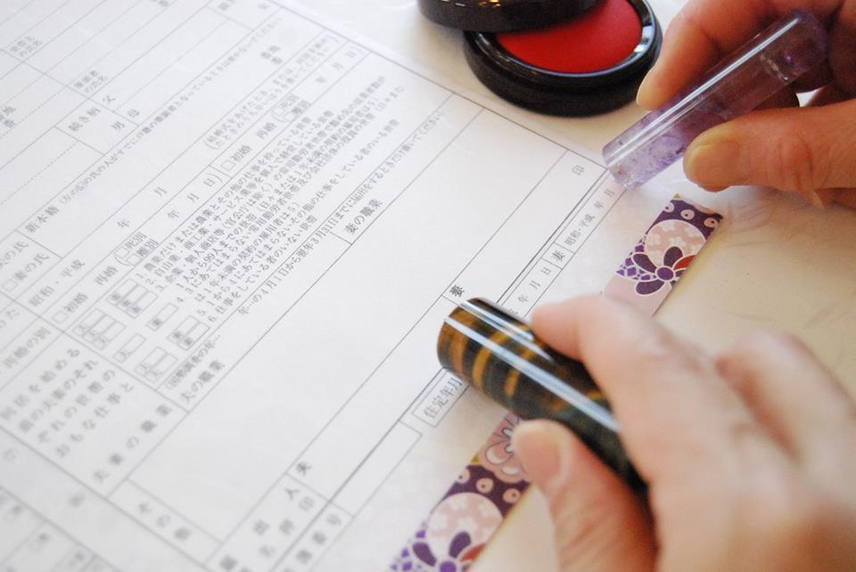 婚姻届 入籍 印鑑