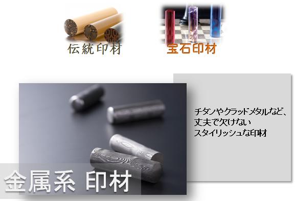 金属印材 クラッドメタル ダマスカス ダマスカス鋼 鋼 金属