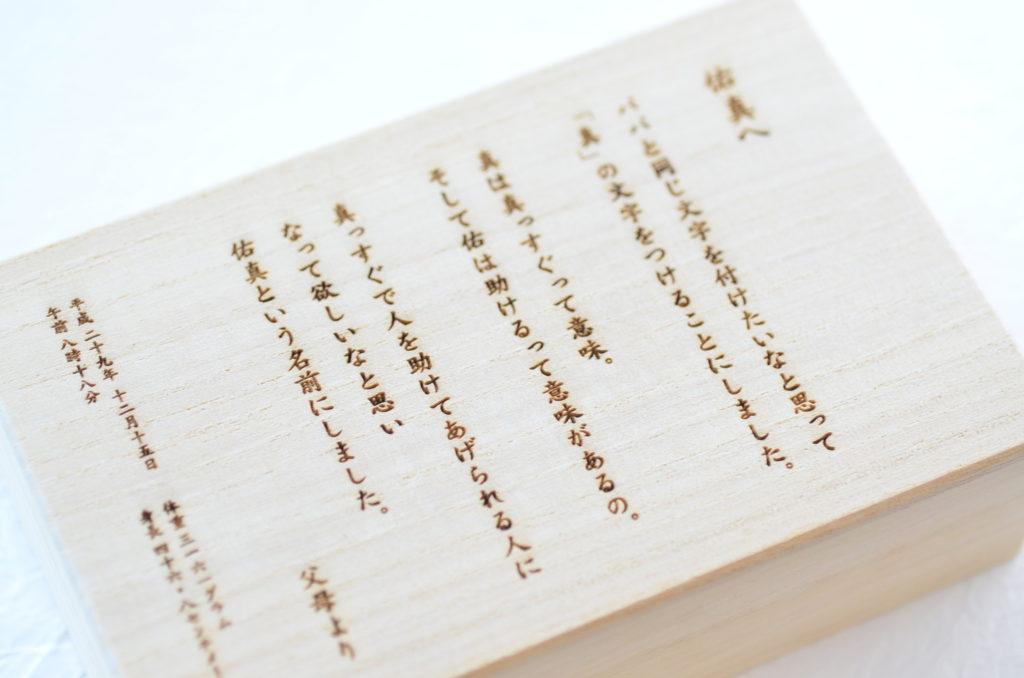 桐箱 メッセージ 刻印 名入れ 命名 命名書 お祝い 出産記念