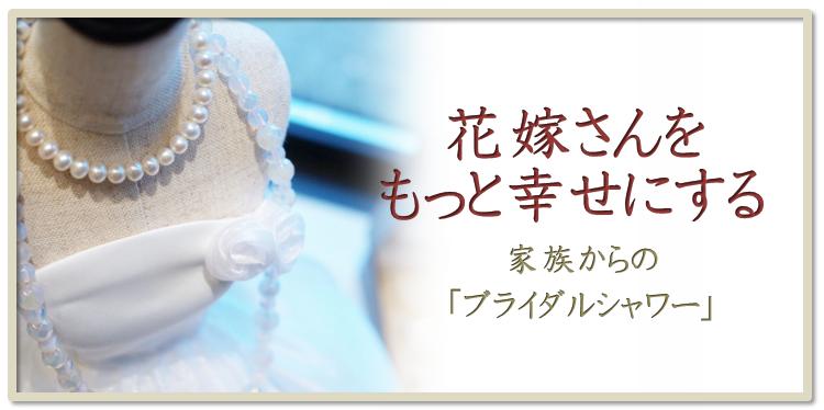 印鑑のブライダルシャワーが、花嫁さんの幸せをもっと華やかに彩ります。