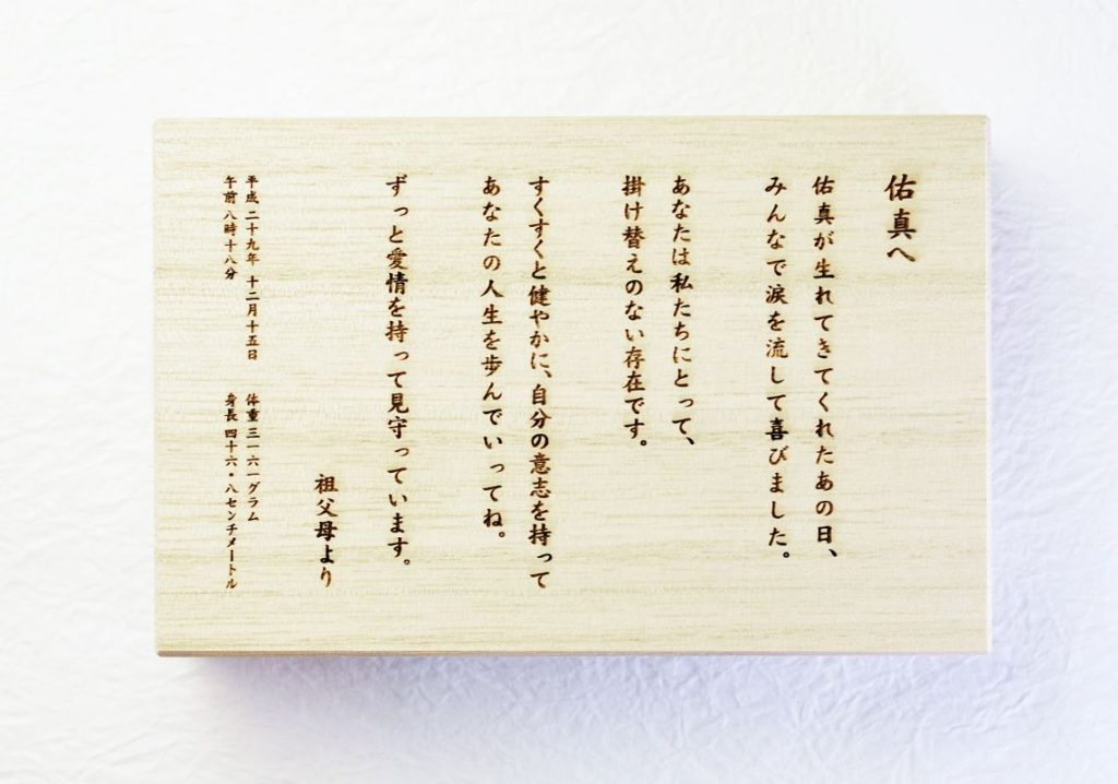 桐箱 メッセージ お祝い お祝いのことば 孫 初孫 祖父母 おばあちゃん おじいちゃん 出産祝い 出産記念