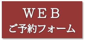 web%e3%81%94%e4%ba%88%e7%b4%84