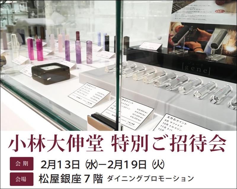 松屋銀座催事