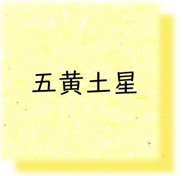 五黄土星 九星気学 運気