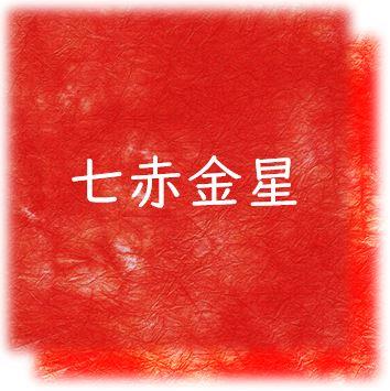 七赤金星 九星気学 運気