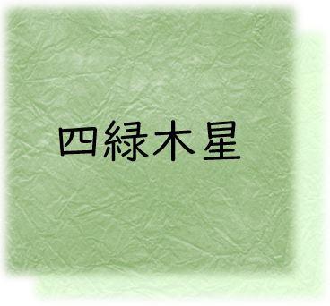 四緑木星 九星気学 運気