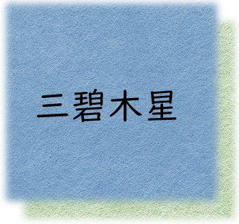 三碧木星 九星気学 運気