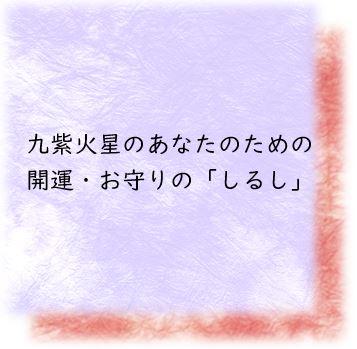 九紫火星 九星気学 運気