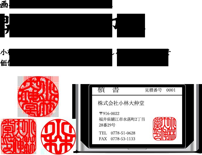 デジタル 印鑑 電子 印鑑 エクセル 挿入 開運 運気 会社設立 開業 個人事業主 フリーランス 書類