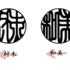 「右から左」に彫られた横書きの印鑑は正しいのでしょうか?